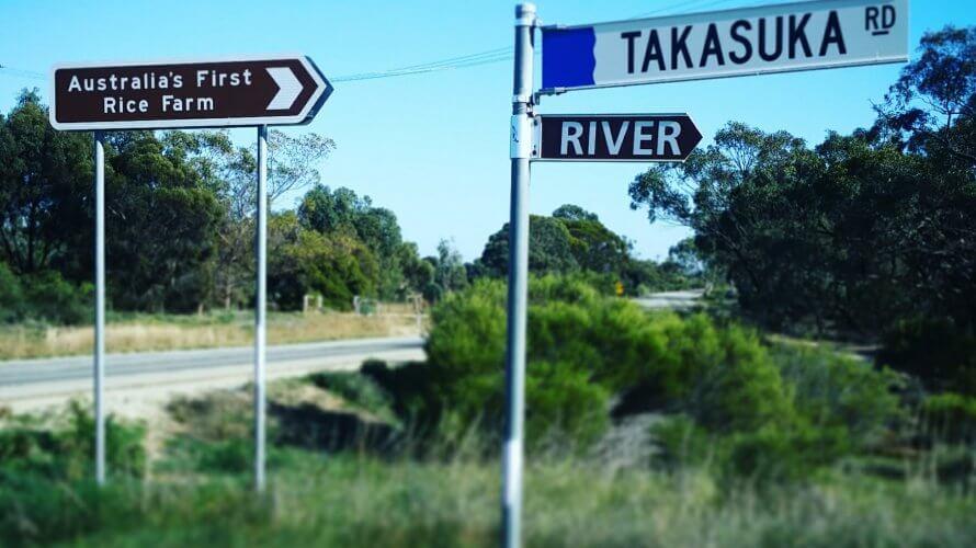 オーストラリアで初めて稲作を始めた日本人