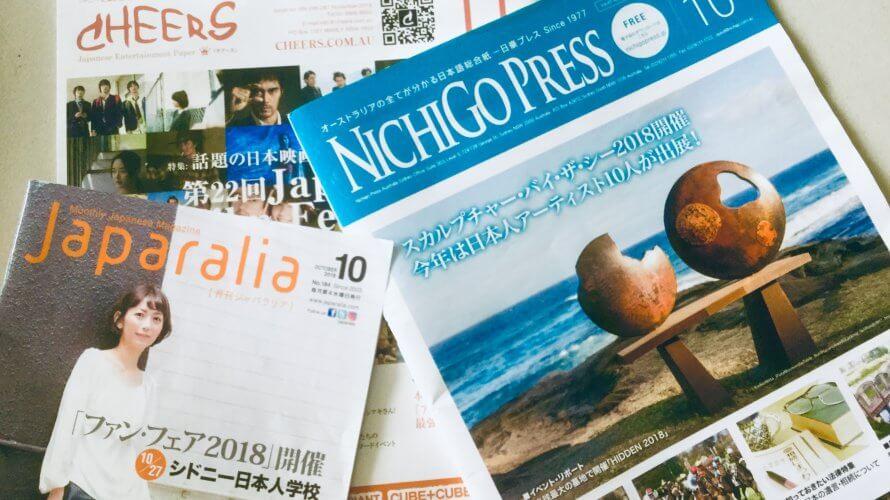 オーストラリアの日本語情報誌 (フリーペーパー) まとめ