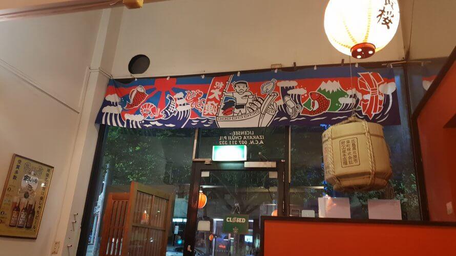 まるで日本!? のIZAKAYA CHUJI で日本食