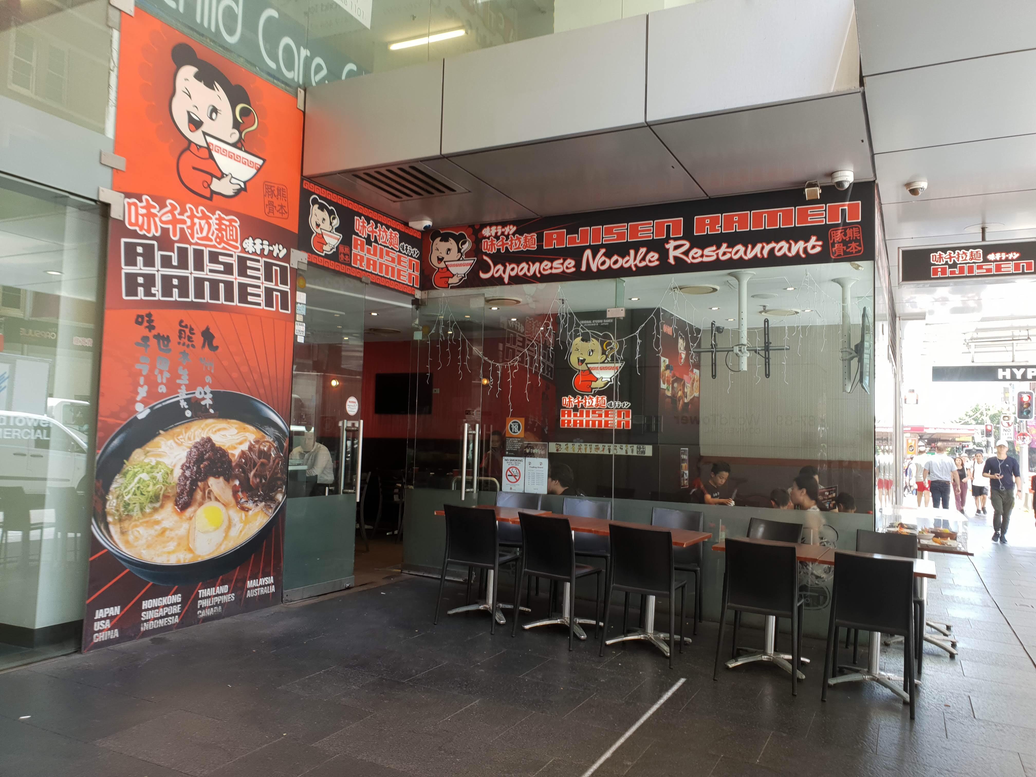 シドニー中心部にある熊本発祥の『味千ラーメン』は、どんぶりメニューも豊富です