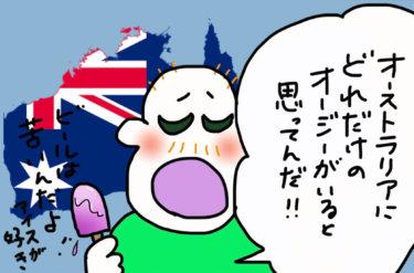 【4コマ漫画】オーストラリア人ってどんな人?