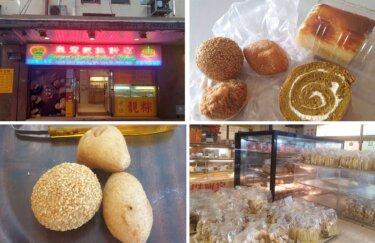 チャイナタウンの中国系ベーカリー『Emperor's Garden Cakes & Bakery』がおいしい!