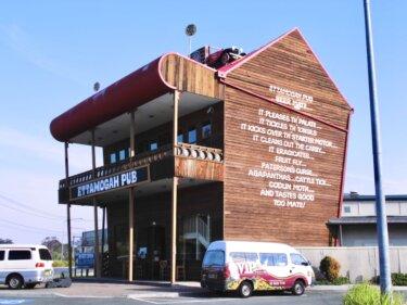 オーストラリア漫画を再現した建物『エッタモガパブ (Ettamogah Pub)』