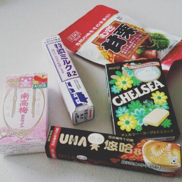 カバンに入っていると元気が出る日本のお菓子を色々集めました