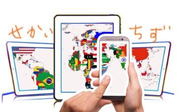世界の国名と位置を楽しく覚えられる、私イチオシ世界地図パズルのアプリやってみて!!