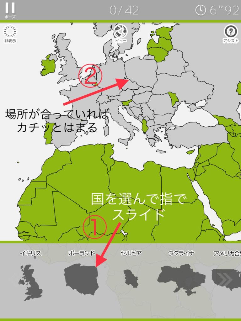 World Map Puzzle