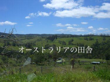 オーストラリアにおける「田舎」の定義は信号機の有無と〇〇…⁉︎